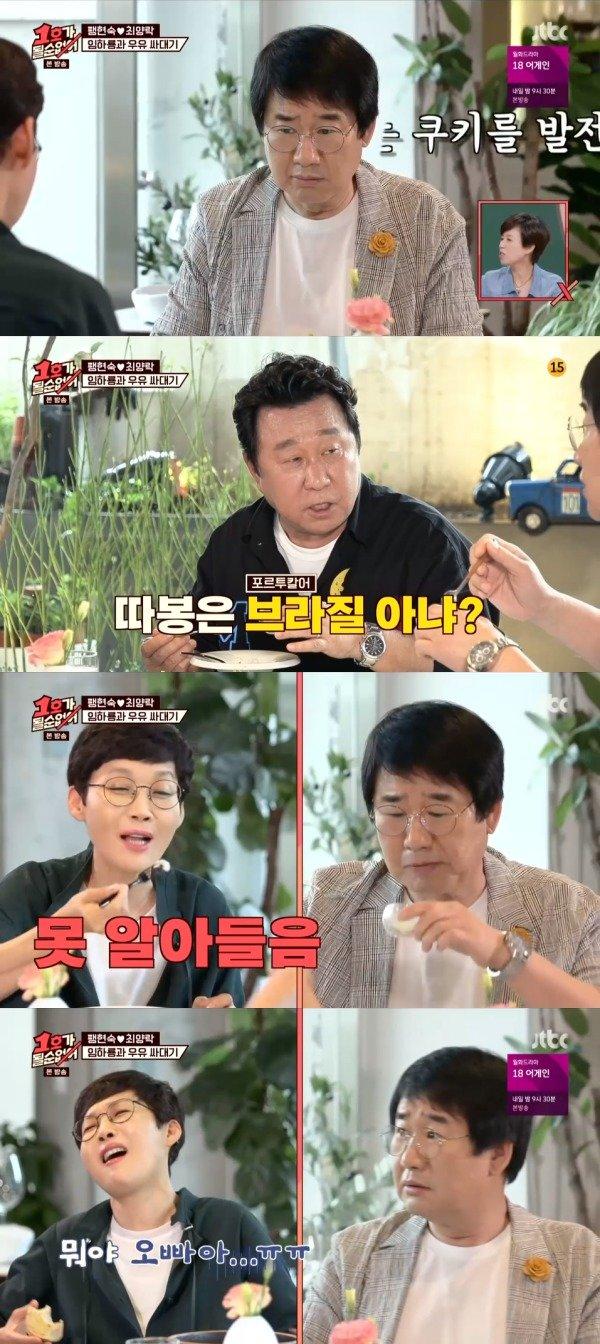 JTBC '1호가 될 순 없어' 방송 화면 캡처 © 뉴스1