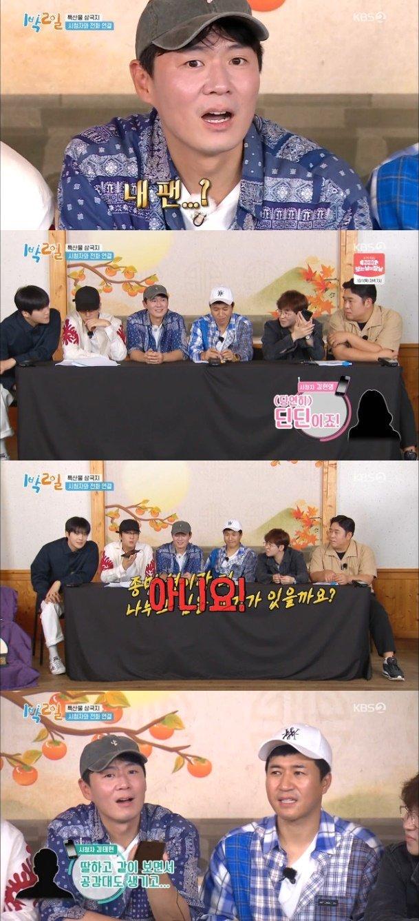 KBS 2TV '1박2일 시즌4' 방송 화면 캡처 © 뉴스1