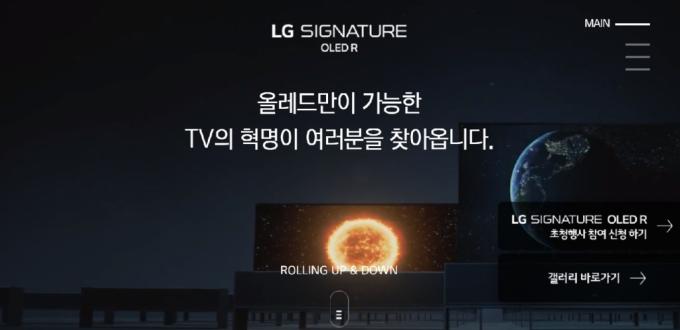 세계 최초의 롤러블 TV 'LG 시그니처 올레드 TV R' 전용 사이트 메인 페이지. /사진=웹사이트 캡처