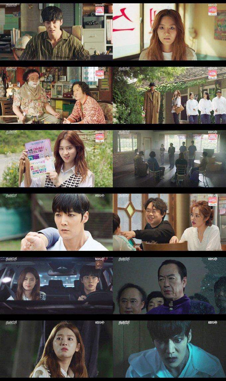 KBS 2TV '좀비탐정' © 뉴스1