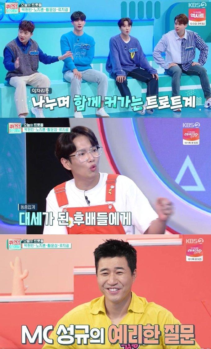 KBS2 예능 '퀴즈 위의 아이돌' 방송화면 갈무리 © 뉴스1