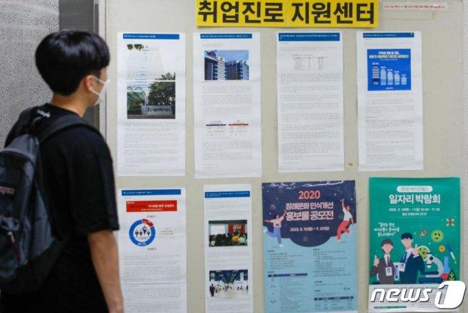 9일 서울시내 한 대학의 취업게시판에 취업정보가 걸려있다. /사진=뉴스1