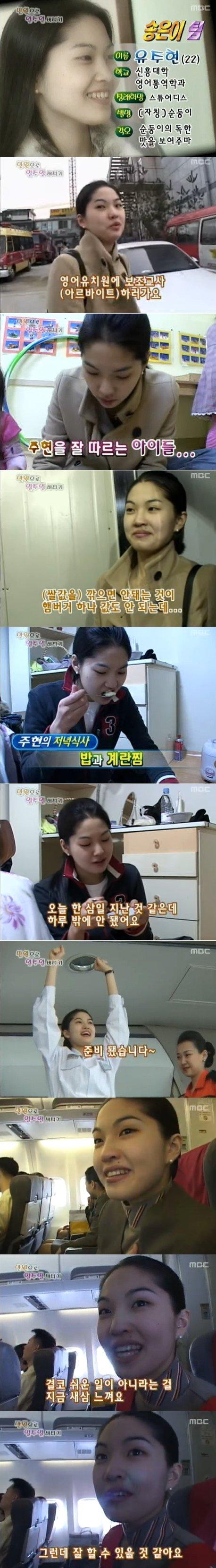 류이서 만원의 행복 유튜브 캡처 / MBC © 뉴스1