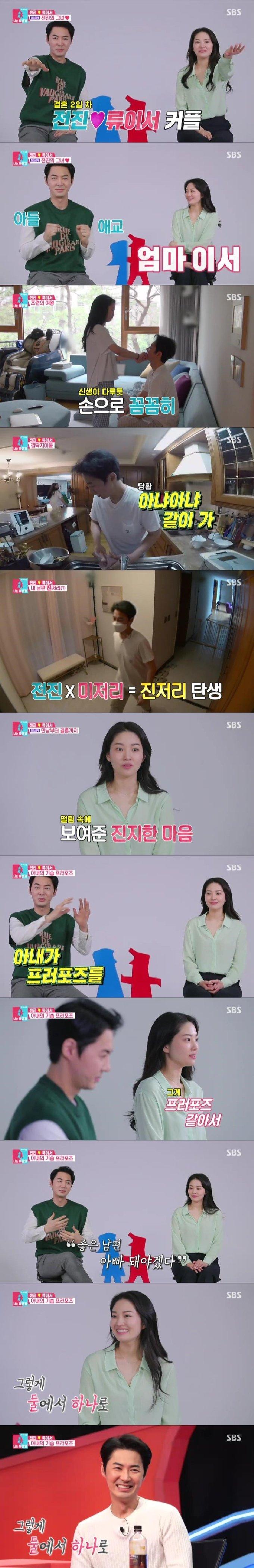 SBS '동상이몽2-너는 내 운명' 방송 화면 캡처 © 뉴스1