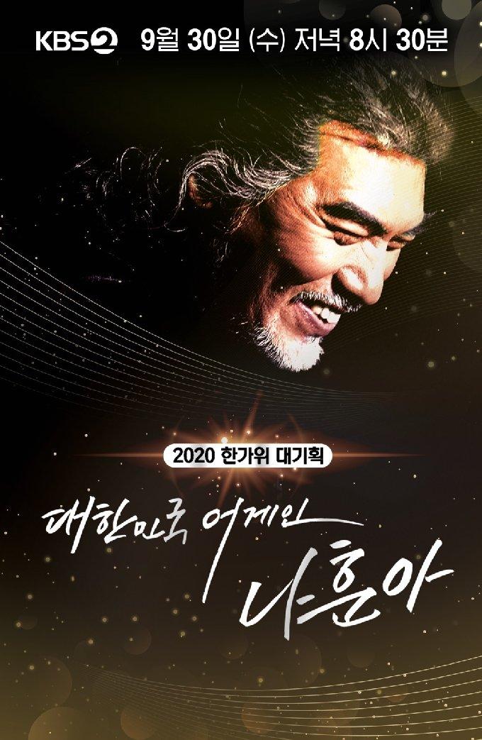'대한민국 어게인 나훈아' /사진제공=KBS © 뉴스1