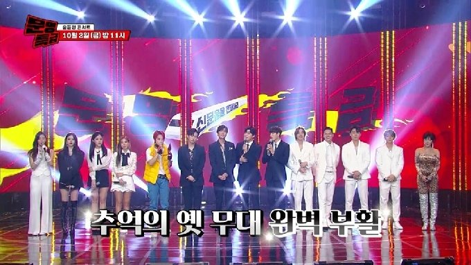 '문명특급 숨듣명 콘서트'/사진제공=MBC © 뉴스1