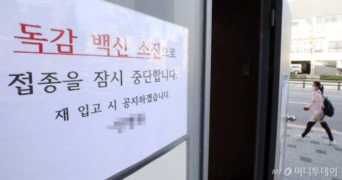 [서울=뉴시스]최진석 기자 = 독감 백신 유통 과정 문제로 정부의 무료접종 사업이 일시 중단된 23일 서울 한 병원에 독감 백신 소진으로 접종을 잠시 중단한다는 안내문구가 보이고 있다. 2020.09.23.  myjs@newsis.com