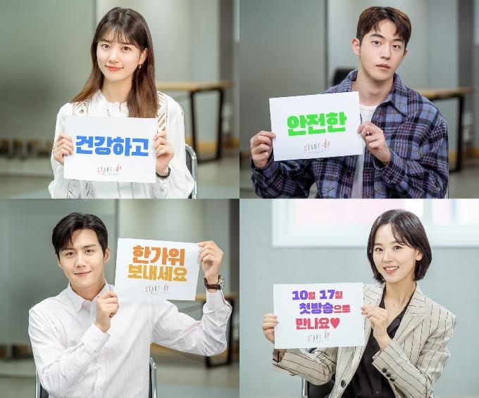 '스타트업' 배수지·남주혁·김선호·강한나가 전한 '훈훈' 추석 인사