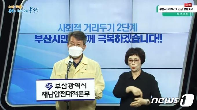 부산 확진자 18명 발생…북구 만덕동 일원 '집합제한'