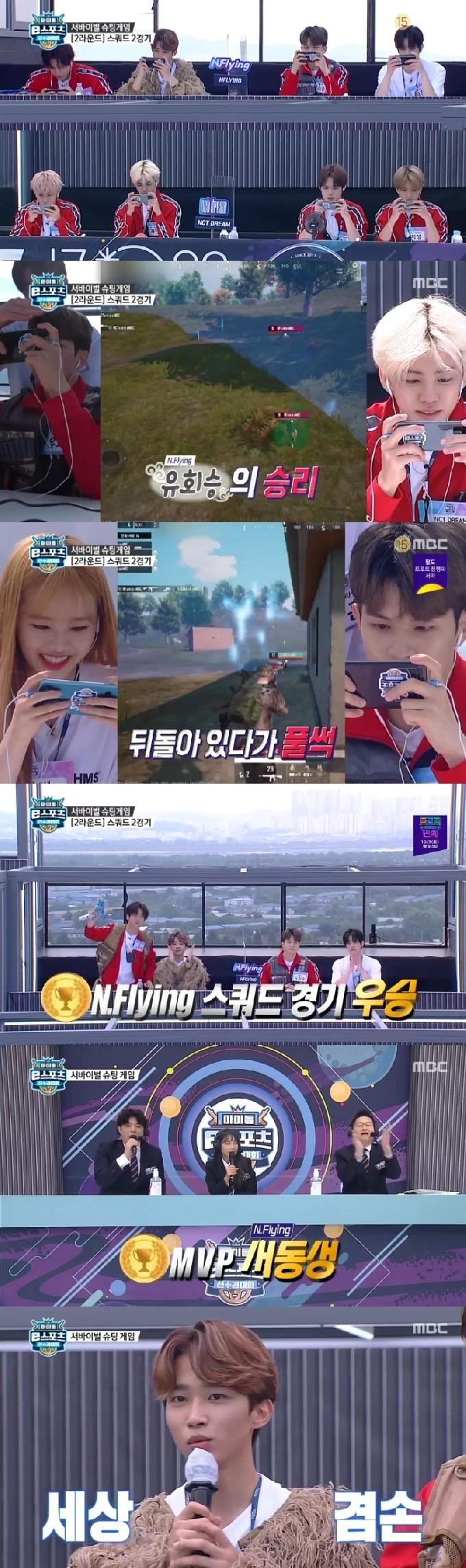 """'아이대' 엔플라잉, 스쿼드 경기 우승…MVP 서동성 """"유일한 취미"""" 미소"""