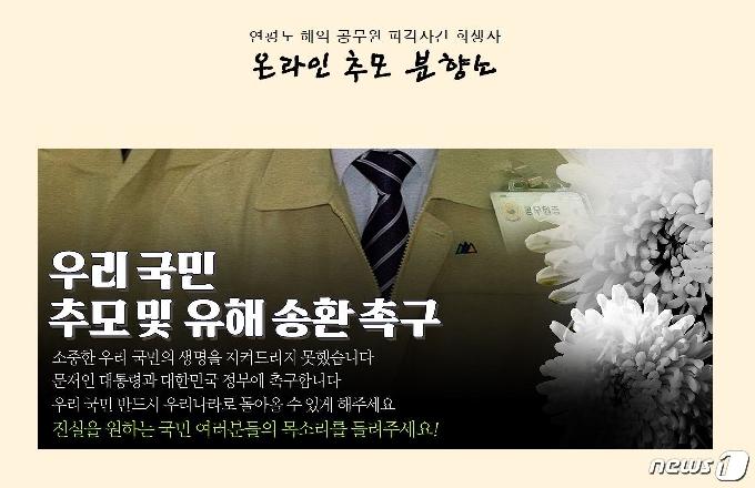 """北 피격 공무원 '온라인 분향소' 개소…친형 """"서글픈 명절"""""""