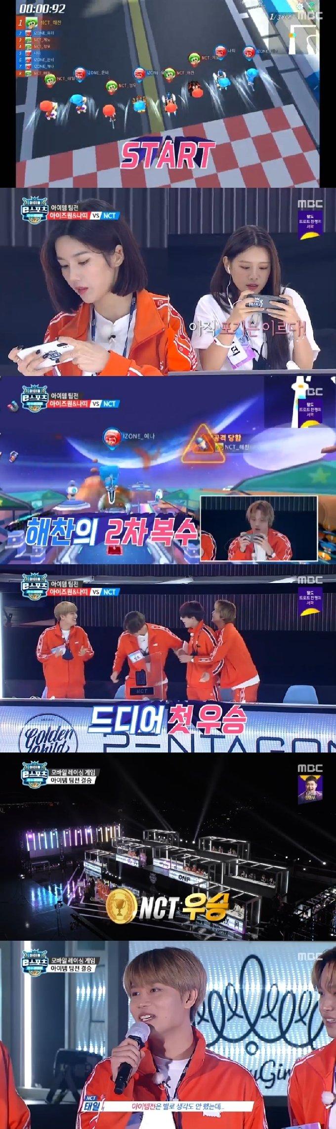 MBC '2020 추석특집 아이돌 e스포츠 선수권대회' 캡처 © 뉴스1