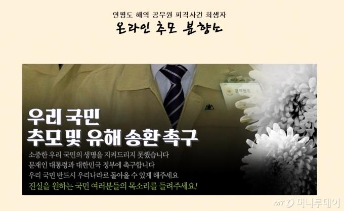 北 피격 공무원 '온라인 분향소'에 1만명 추모…친형