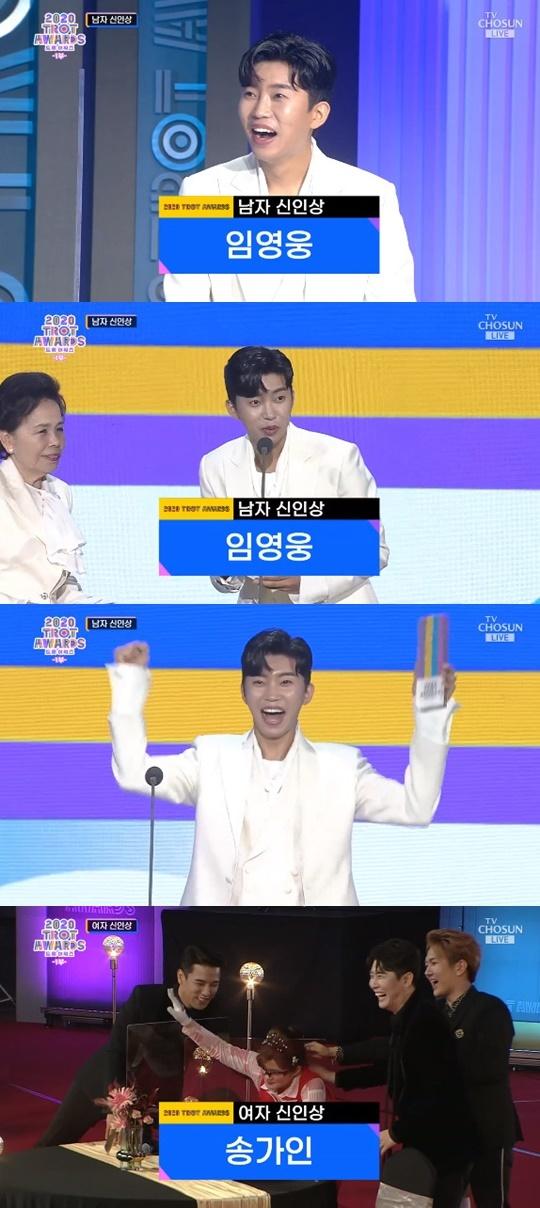 [2020 트롯 어워즈] 임영웅·송가인, 신인상 수상…