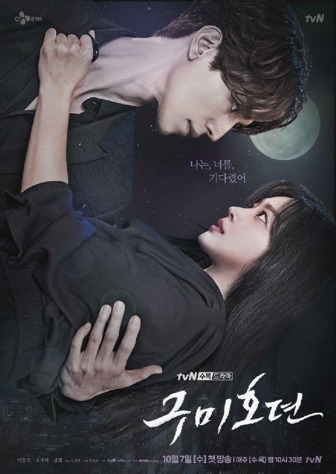 tvN '구미호뎐' © 뉴스1