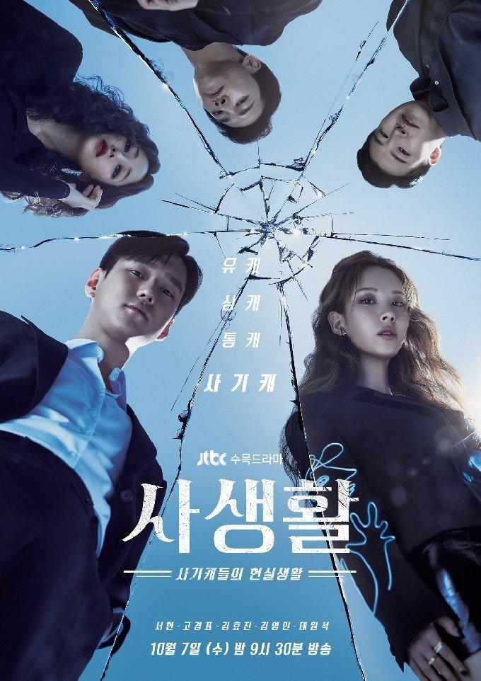 JTBC '사생활' © 뉴스1