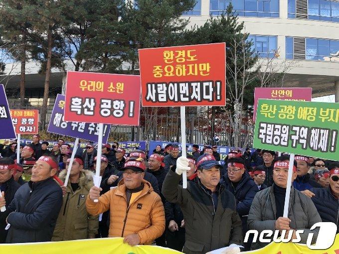 신안지역 주민 500여 명이 지난해 11월28일 정부세종청사앞에서 흑산공항 건설을 촉구하는 집회를 가졌다.(신안군 제공)2019.11.28 /뉴스1
