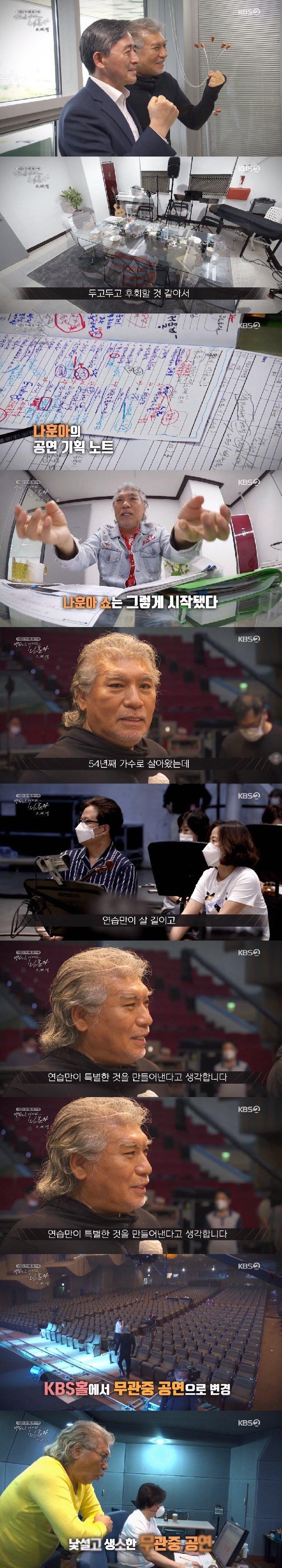 나훈아 스페셜/KBS 2TV © 뉴스1