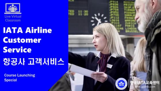세종사이버대, 온라인 항공사 고객서비스 과정 특강 실시