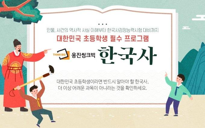 웅진씽크빅이 출시한 '스마트 한국사' 자료사진./자료=웅진씽크빅