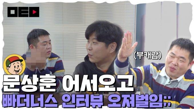 """문쌤·문이병 '부캐'로  웃음홈런 치는 빠더너스 """"유튜버 아닙니다""""[머투맨]"""