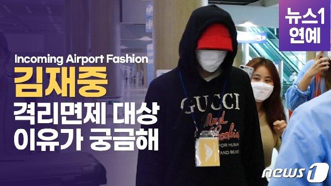 © 뉴스1가수 김재중이 8일 오후 인천 중구 운서동 인천국제공항을 통해 일본에서의 일정을 마치고 입국했다. 김재중은 해외 입국자 '자가격리 면제' 목걸이를 걸고 입국장을 나섰다.