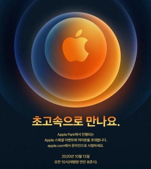 애플 온라인 스페별 이벤트 초대장 /사진=애플