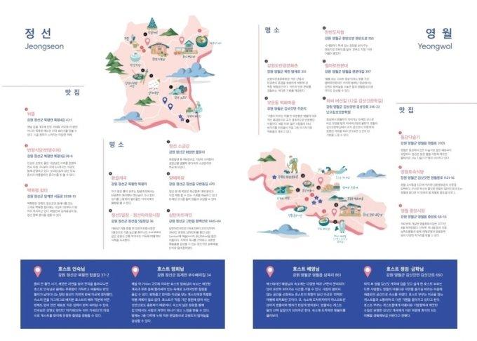 강원 남부 폐광지역 여행지도. /사진=에어비앤비