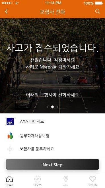 마이렌의 e-Call 플랫폼 / 사진제공=성균관대 창업지원단