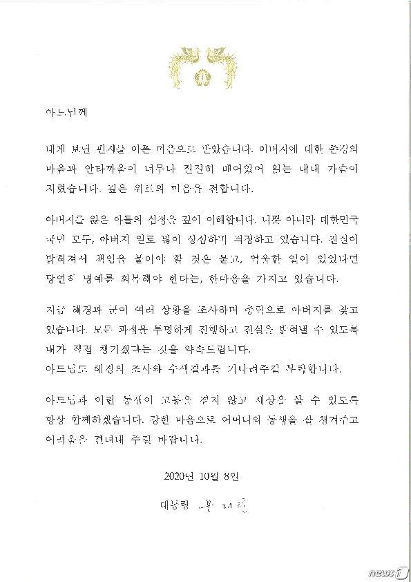 문재인 대통령 편지(이래진씨 제공)© 뉴스1