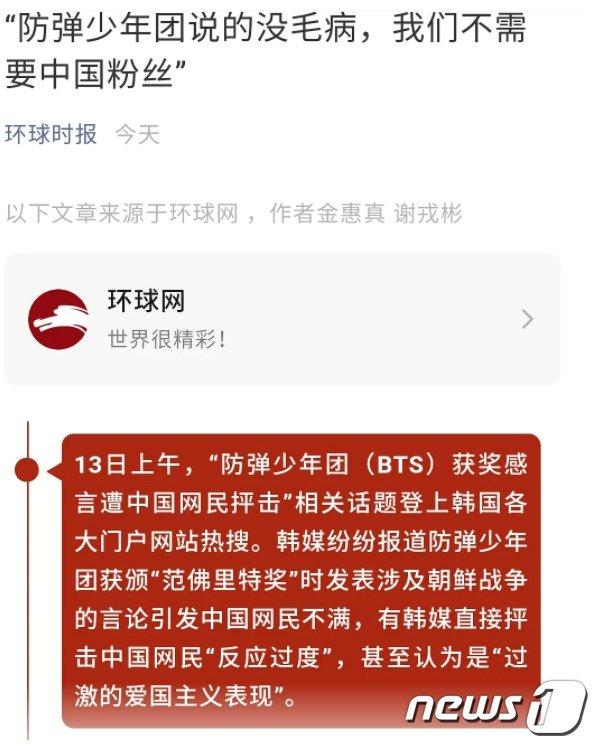 환구시보는 14일 오전 ″방탄소년단 말은 잘못이 없고, 우리는 중국 팬이 필요 없다″는 자극적인 제목의 기사를 냈다. 출처-바이두 갈무리 © 뉴스1