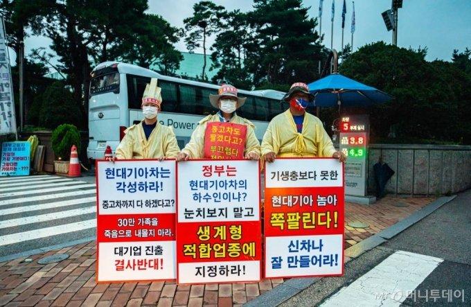 한국자동차매매사업조합연합회는 서울 양재동에 위치한 현대·기아차 본사 사옥 앞에서 지난 1일부터 시작한 '대기업의 중고차 시장 진출'을 결사 반대 1인 시위에 이어 9인 집회를 시작했다고 9일 밝혔다./사진제공=한국자동차매매사업조합연합회