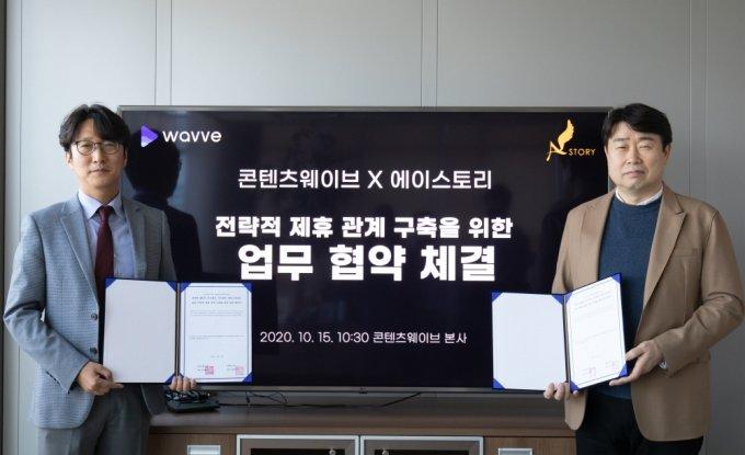 이태현 콘텐츠웨이브 대표(왼쪽), 이상백 에이스토리 대표
