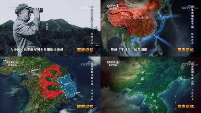 중국중앙방송(CCTV)4 채널에선 '항미원조 보가위국(抗美援朝保家衛國)'이란 다큐멘터리가 방영되고 있다./사진=바이두