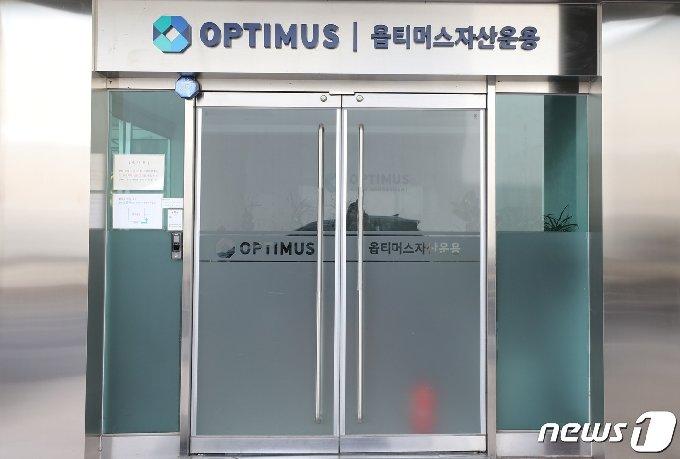 서울 강남구 옵티머스자산운용 사무실2020.10.13/뉴스1 © News1 임세영 기자