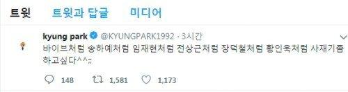 박경이 가수들의 실명을 공개하며 음원 사재기 의혹을 제기했다./사진=박경 트위터 캡처