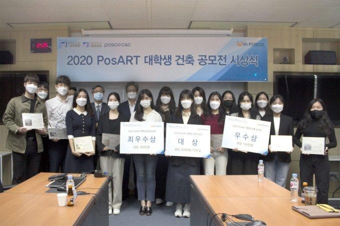 포스코강판, 포스아트 대학생 건축 공모전 시상식 개최