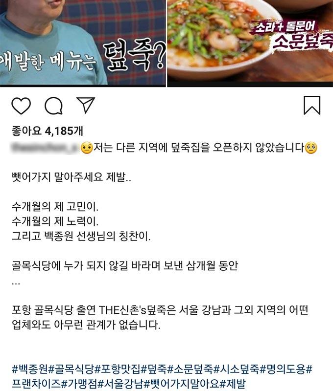 /사진=SBS 예능 프로그램 '골목식당'에 출연한 '덮죽' 업체 사장 인스타그램