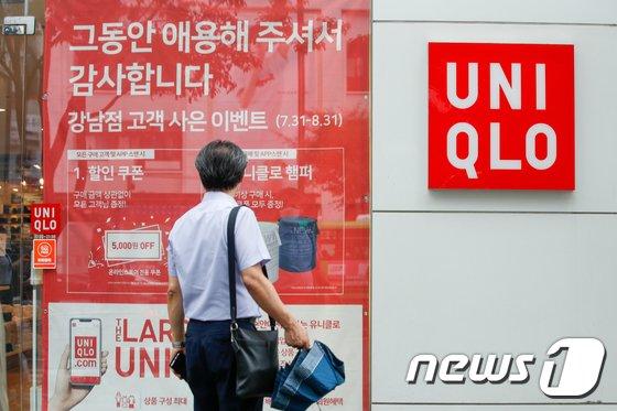 일본산 제품 불매운동 '노노재팬' 로고와 지난 8월 문닫은 유니클로 강남점 사진/사진=안은나 기자, 뉴스1