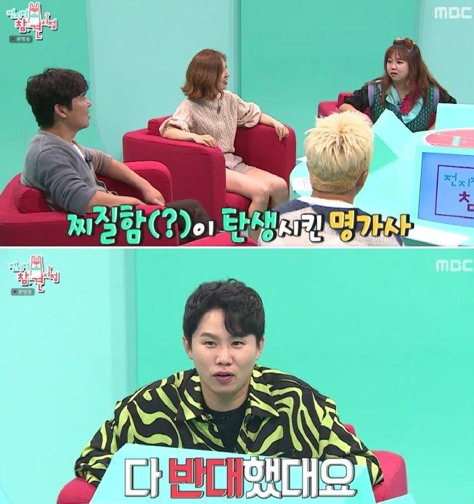 MBC '전지적 참견 시점' 방송화면 갈무리 © 뉴스1