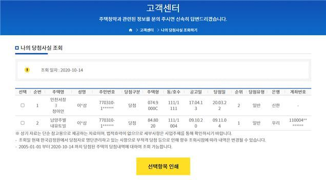 사진= 한국감정원