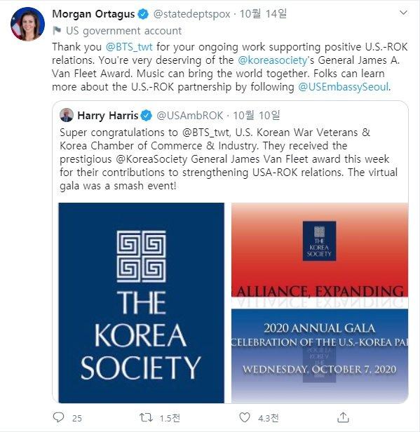 """모건 오테이거스 미 국무부 대변인은 지난 14일 트위터에 """"긍정적이 한미 관계를 지지하기 위한 BTS의 지속적인 노력에 감사한다""""는 내용의 글을 올렸다. /사진=트위터 캡처."""