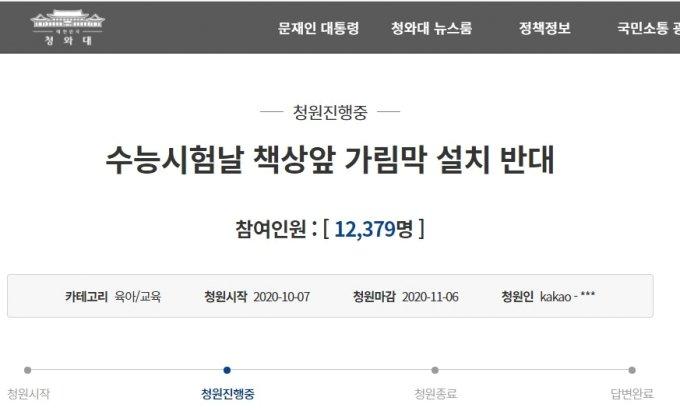 """""""수능 시험지를 못 넘겨요""""…'가림막'이 불편해"""