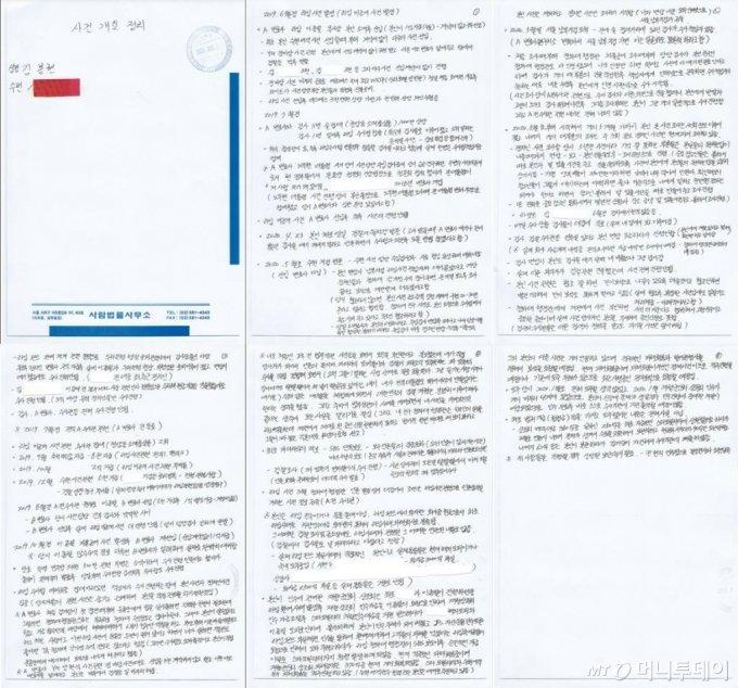 '라임 사건' 관련 김봉현 전 스타모빌리티 회장 측이 10월16일 공개한 자필 옥중 입장문 / 사진제공=외부