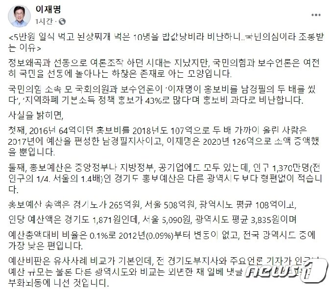 이재명 경기도지사 페이스북 내용 중 일부./© 뉴스1