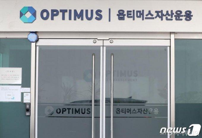 지난 13일 오전 서울 강남구 옵티머스자산운용 사무실이 굳게 닫혀 있다./사진=뉴스1