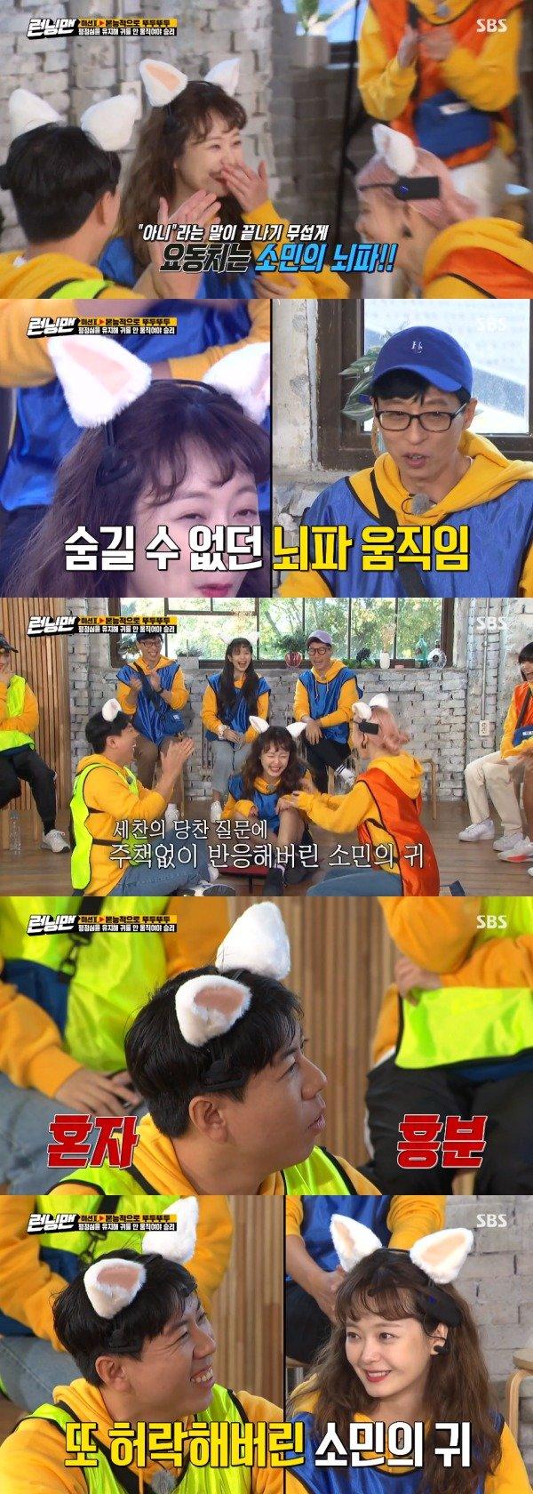 SBS '런닝맨' 방송 화면 캡처 © 뉴스1