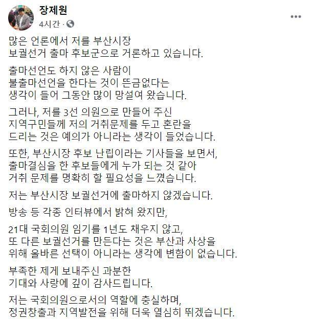/사진제공=장제원 국민의 힘 의원 페이스북
