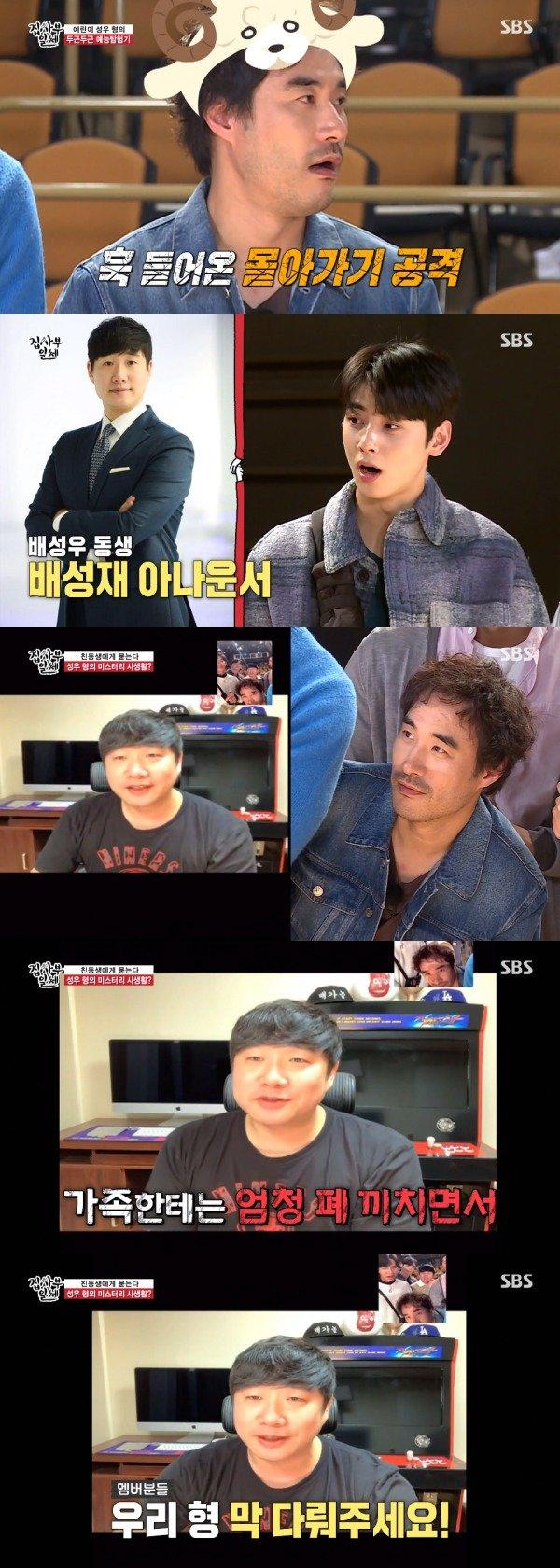 SBS '집사부일체' 방송 화면 캡처 © 뉴스1