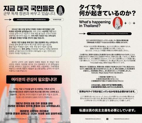 태국의 반정부 시위대가 소셜미디어상에 게재하고 있는 한국어와 일본어 호소문.